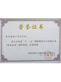 """""""优秀企业""""荣誉证书"""