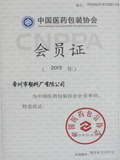 中国医药包装协会会员证(2015年)