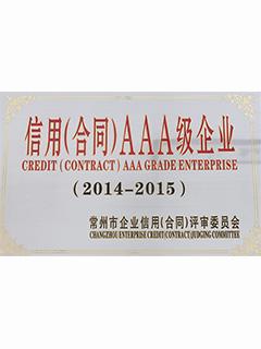信用(合同)AAA级企业