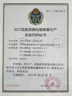 出口危险货物包装容器生产企业代码证书